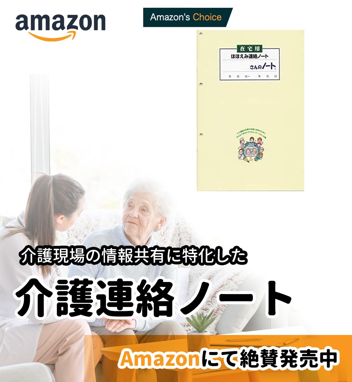 介護連絡ノートアマゾンページバナー