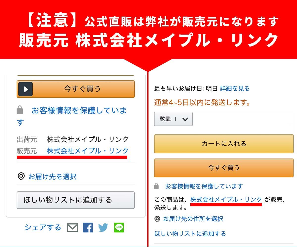 【注意】メーカー公式Amazonカートでのご購入について