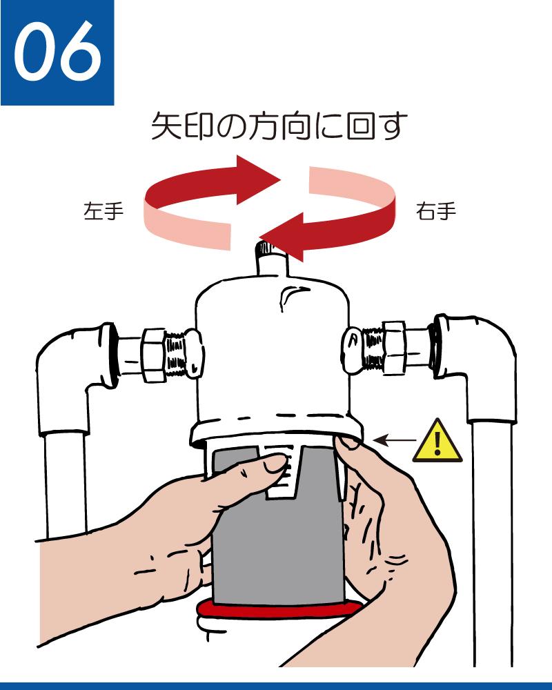 ソリューヴフィルター交換手順 フィルターを手で持ち左の方向へ回してはずします。右手を手前に左手を奥に両手で回します。