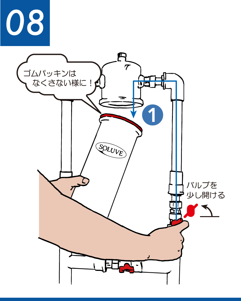 ソリューヴフィルター交換手順 ハウジング・ボディから汚れたフィルターを取り出し、中に溜まっている水を捨てます。