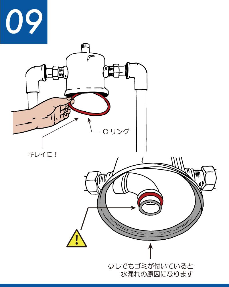 ソリューヴフィルター交換手順 ハウジング・キャップまたはハウジング・ボディについているOリングを外して水洗いをします。