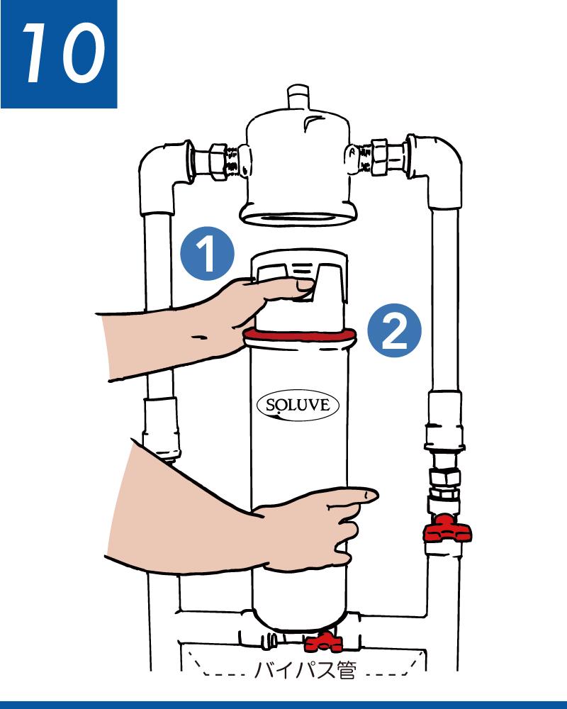 ソリューヴフィルター交換手順 新しいフィルターをハウジング・ボディに入れてバイパス管に乗せます。
