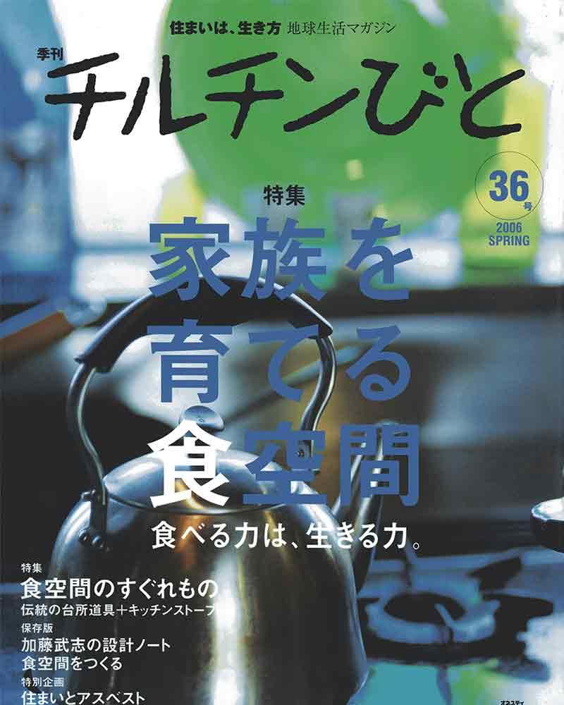 セントラル浄水器『ソリューヴ』が掲載された雑誌の画像