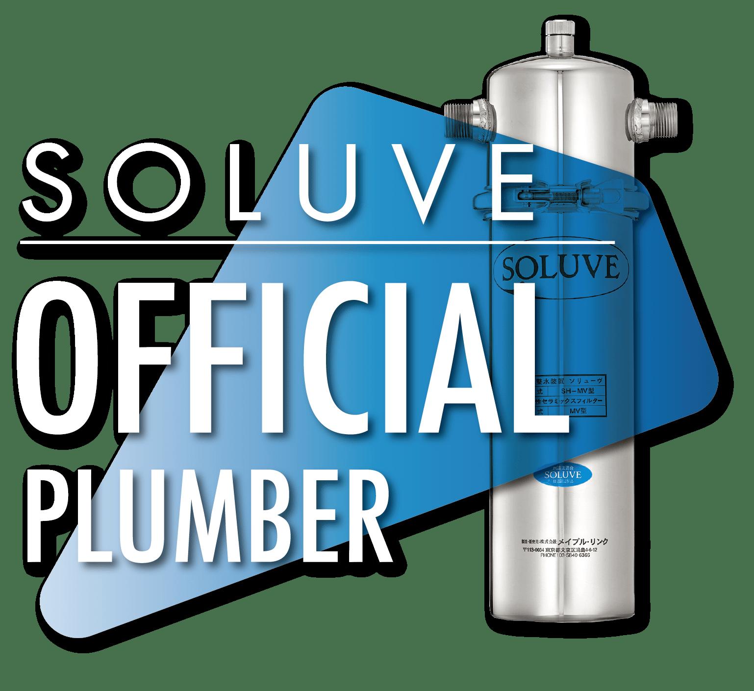 セントラル浄水器『ソリューヴ(SOLUVE)』メーカー推薦設置工事店ロゴ