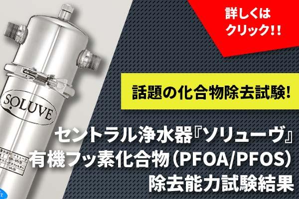 セントラル浄水器『ソリューヴ 』PFOS及びPFOA除去性能試験ページリンク画像