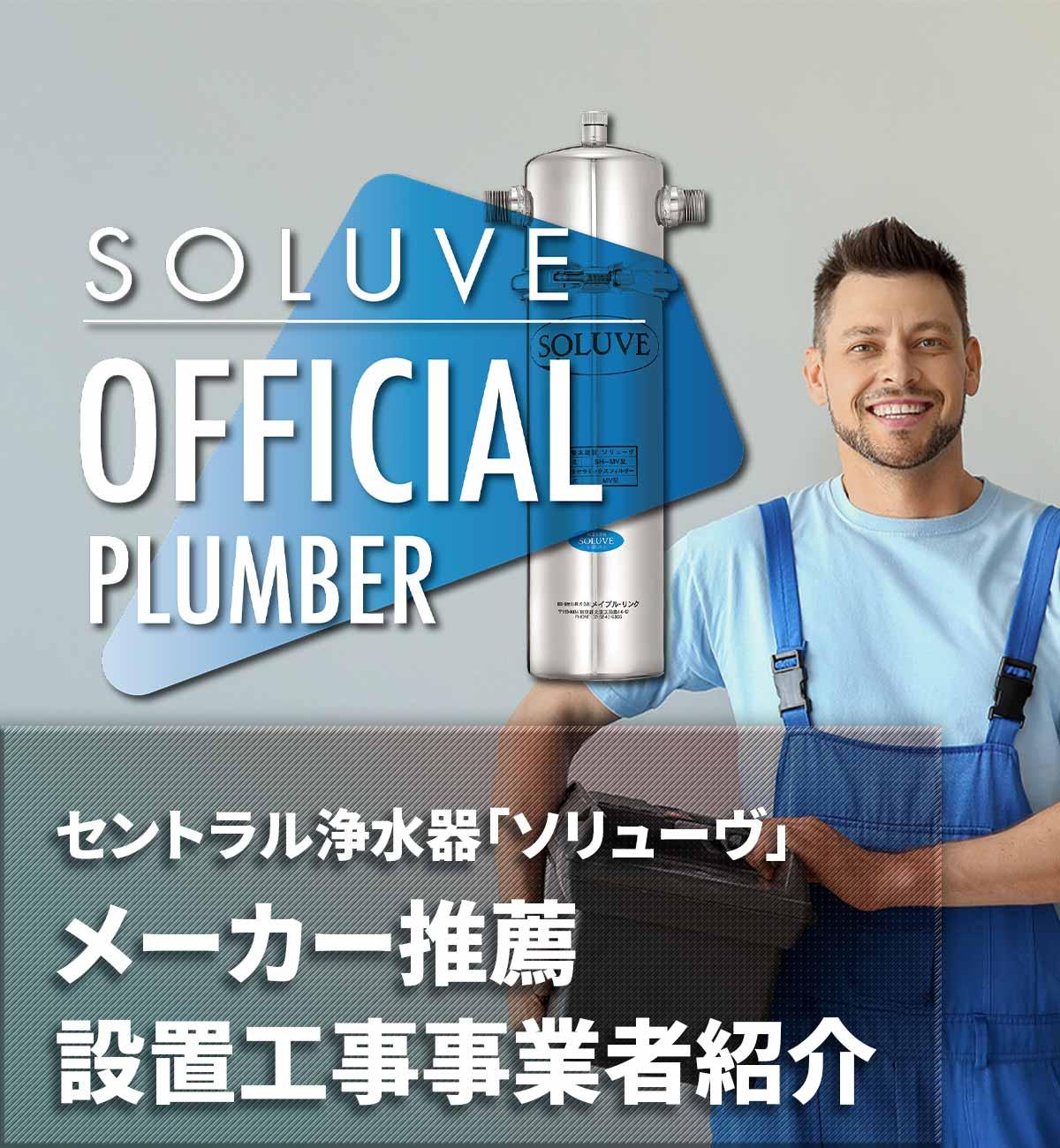 セントラル浄水器『ソリューヴ(SOLUVE)』メーカー推薦設置工事店ページバナー画像