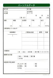 介護連絡ノート[通所用]のイメージ画像1