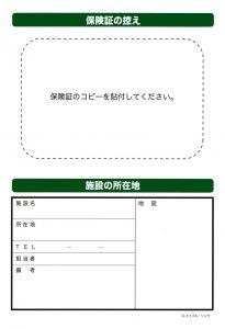 介護連絡ノート[通所用]のイメージ画像5