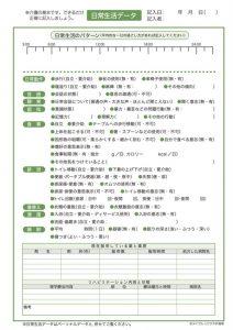 介護連絡ノートのイメージ画像4