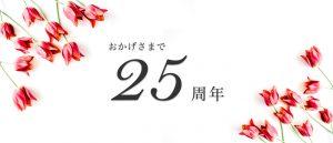 25周年の挨拶のサムネイル画像