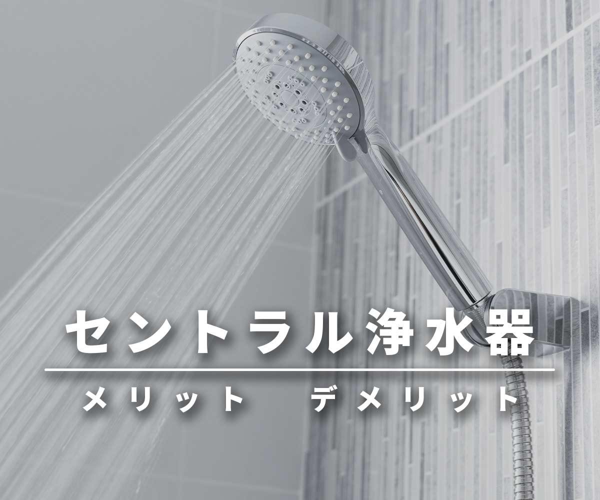 「セントラル浄水器のイメージ」画像