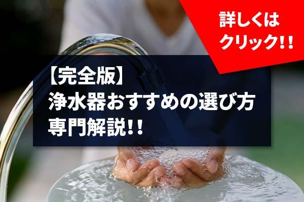【完全版】浄水器おすすめの選び方