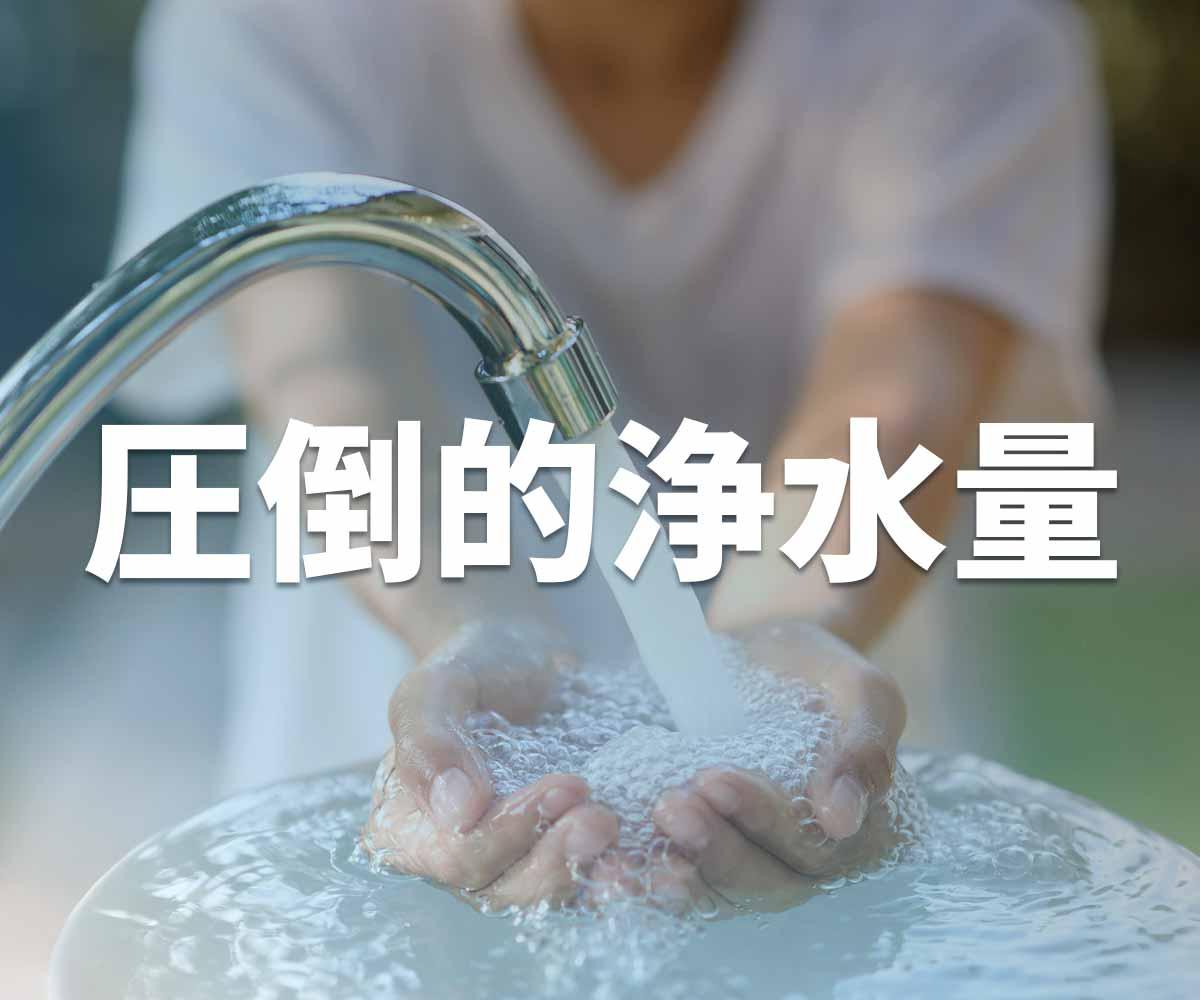 「圧倒的な浄水量イメージ」画像