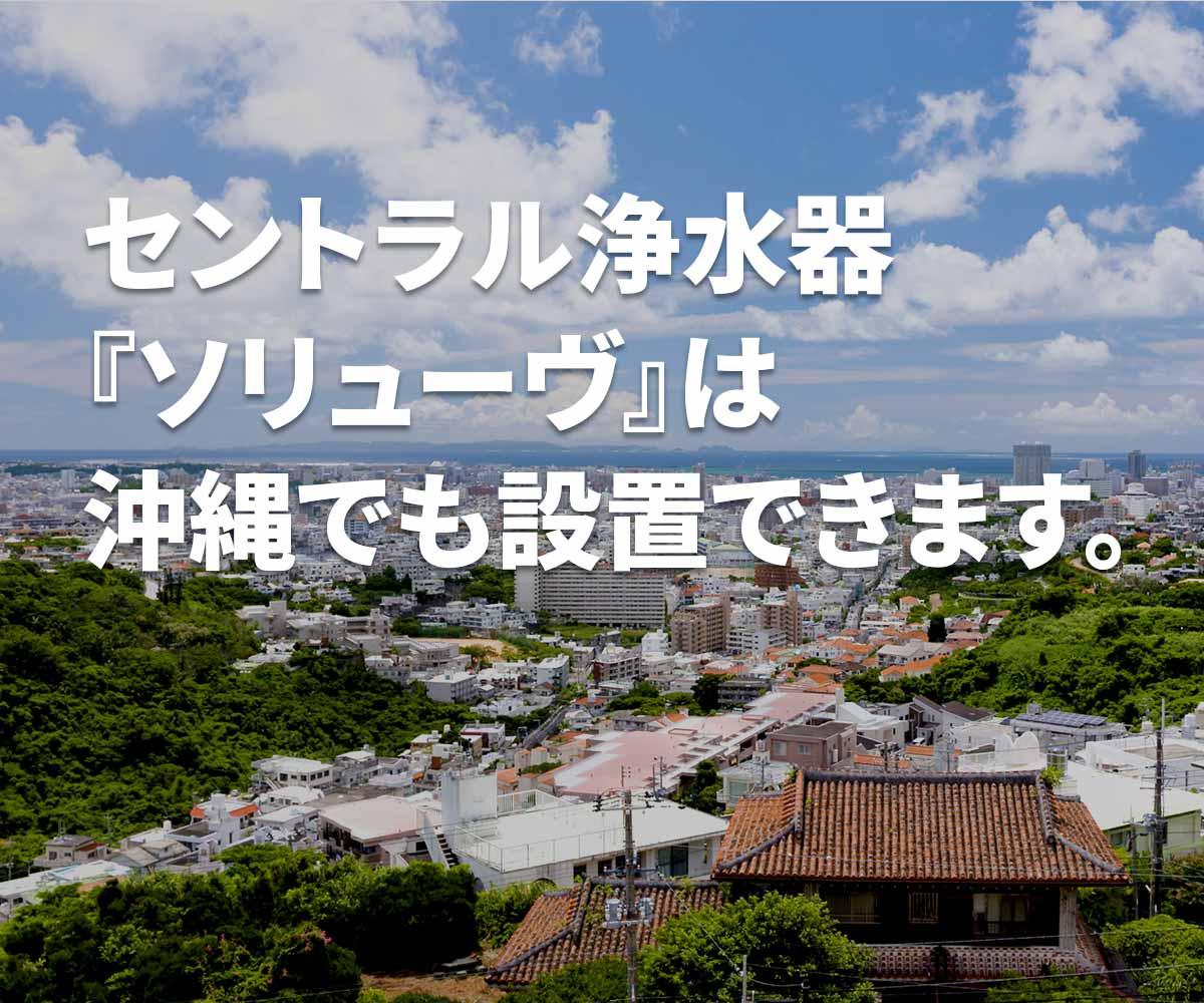 「セントラル浄水器『ソリューヴ』は沖縄県でも設置できます」画像