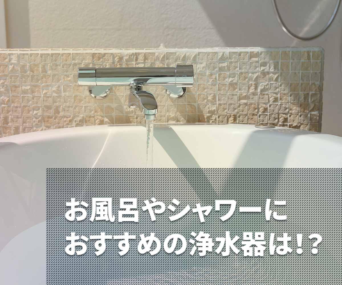 「お風呂やシャワーにおすすめの浄水器は!?」画像
