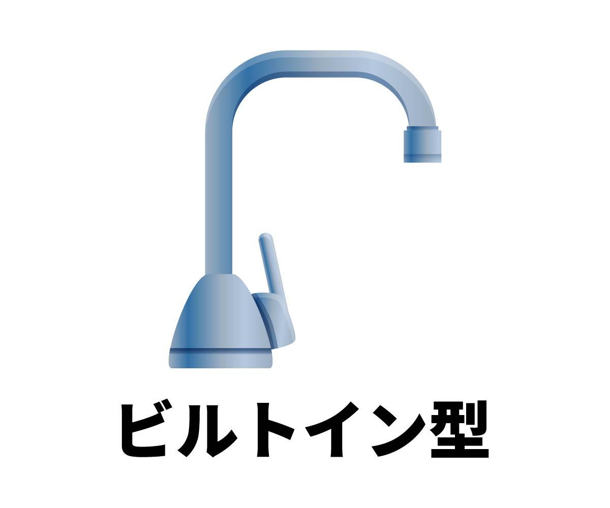 「ビルトイン型浄水器」画像