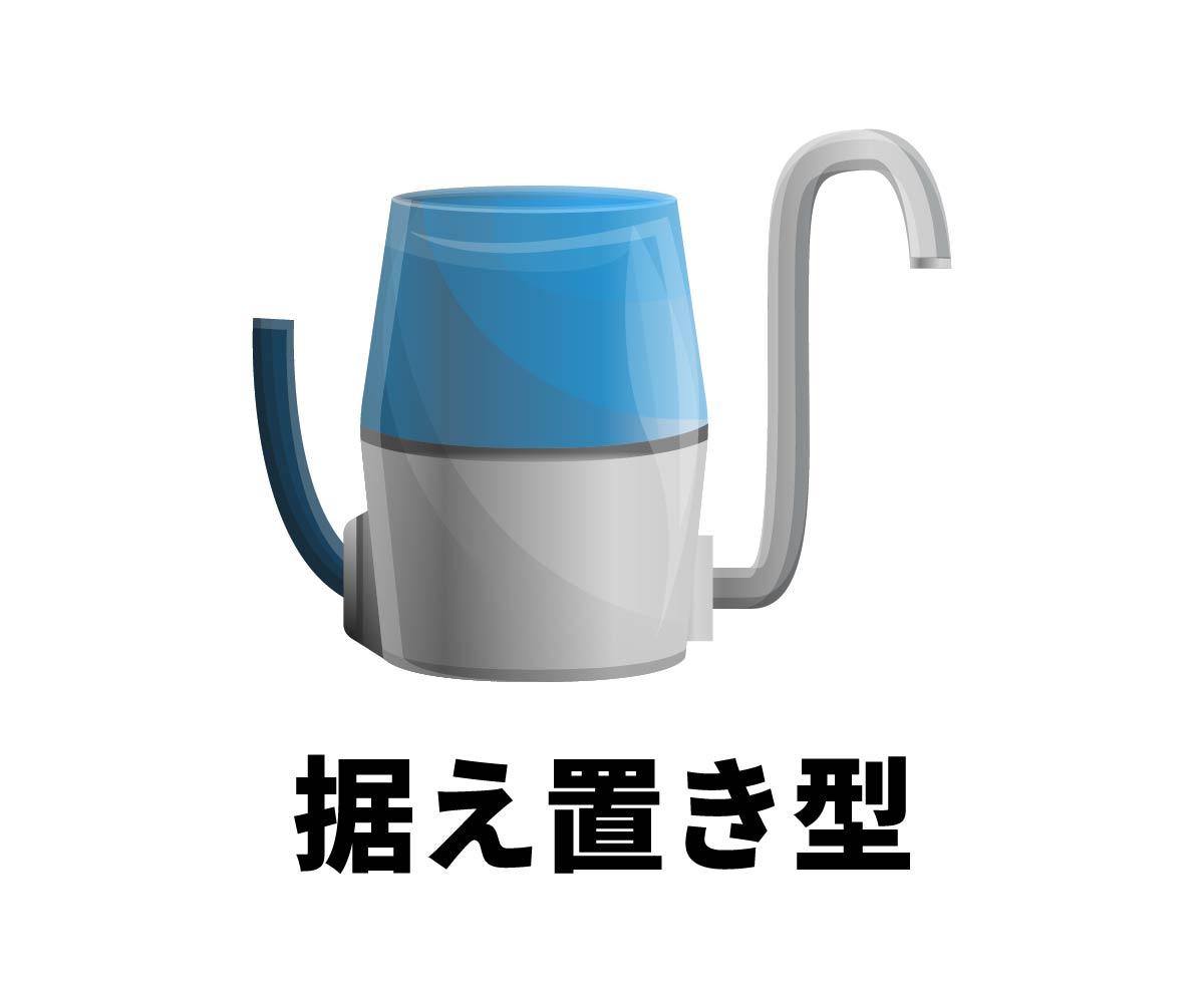 「据え置き型浄水器」画像