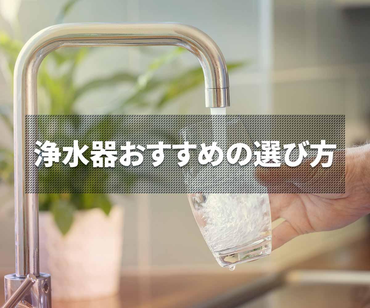 「浄水器おすすめの選び方」画像
