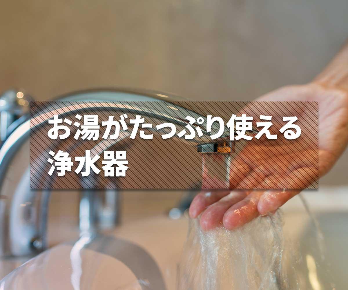「お湯が使える浄水器」の画像