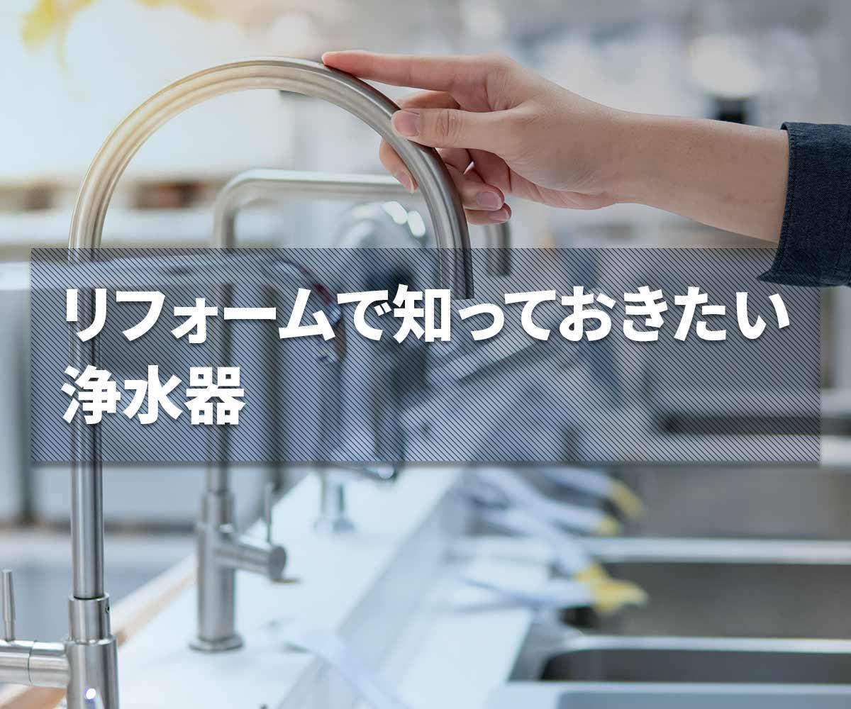 「【必見】リフォームで知っておきたい浄水器」画像