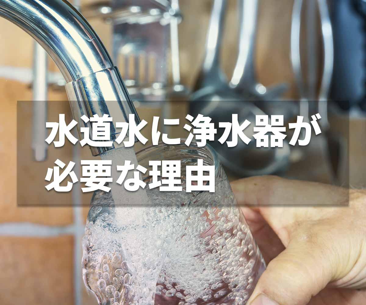 「【現実】水道水に浄水器が必要とされる具体的な理由」画像