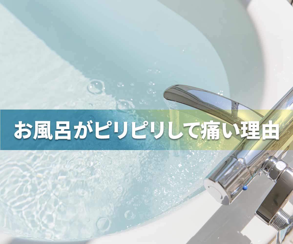「【原因】お風呂がピリピリして痛い理由は塩素です」画像