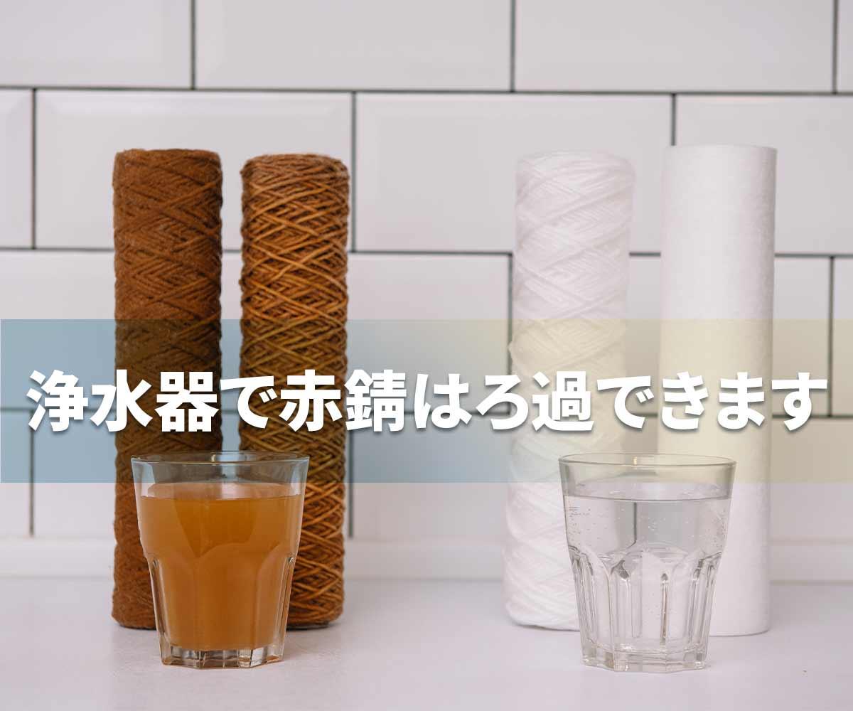 「【証拠あり】 浄水器で水道水の赤錆は除去できます」画像