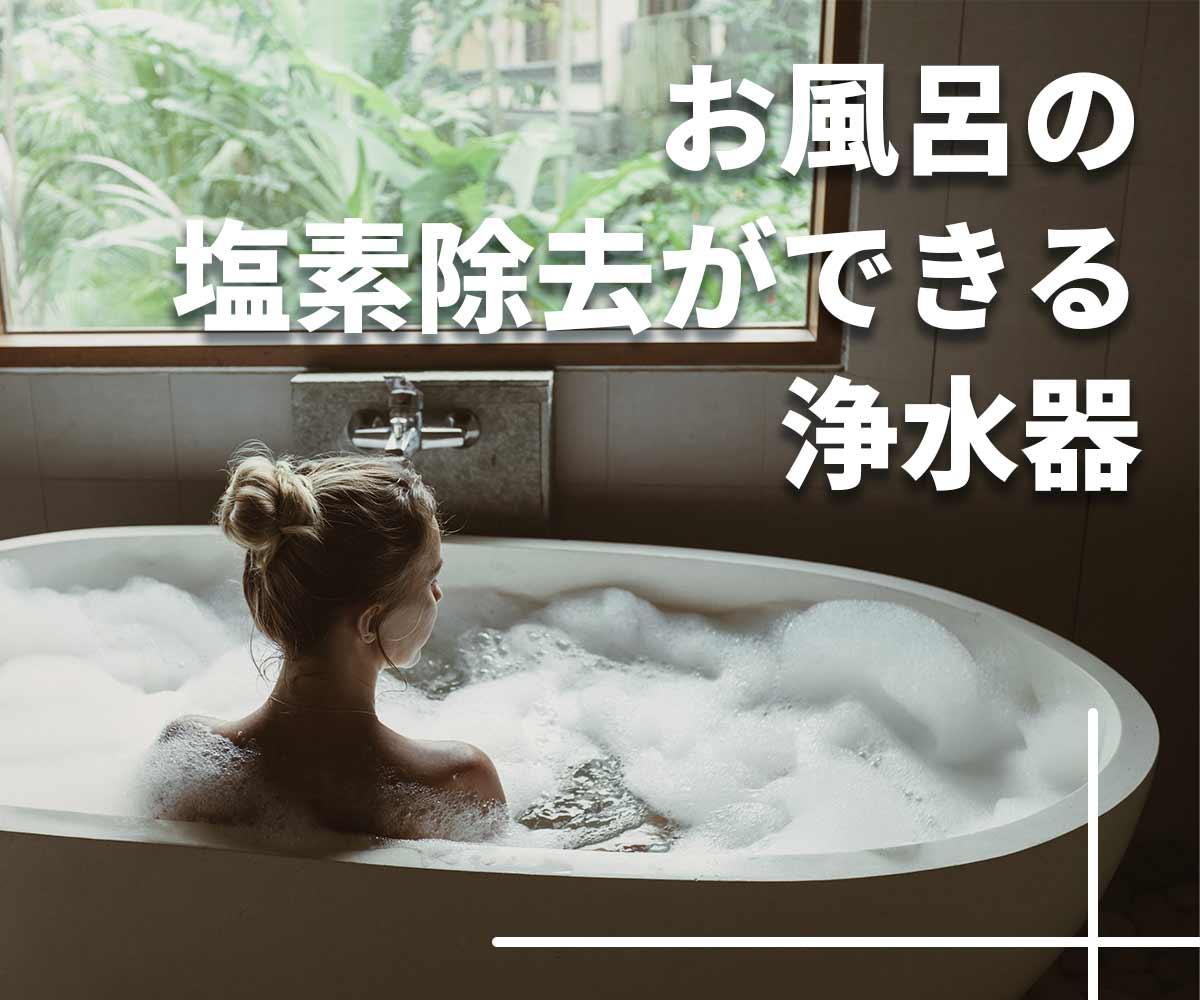 「【実証実験あり】お風呂の塩素除去できる浄水器とはコレ!」画像
