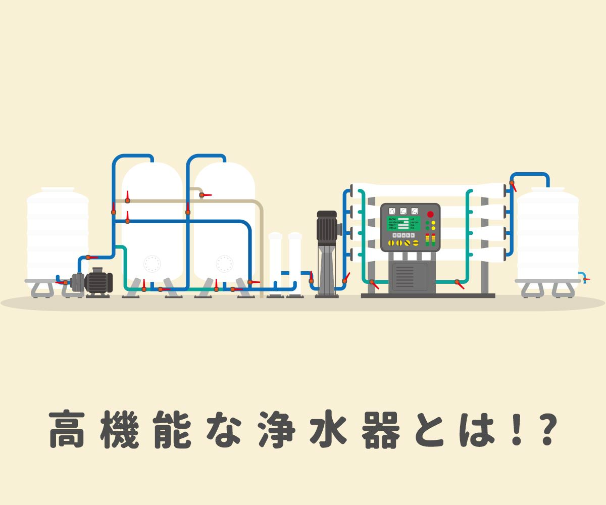 「【事実】高性能な浄水器は浄水範囲で見る!」画像