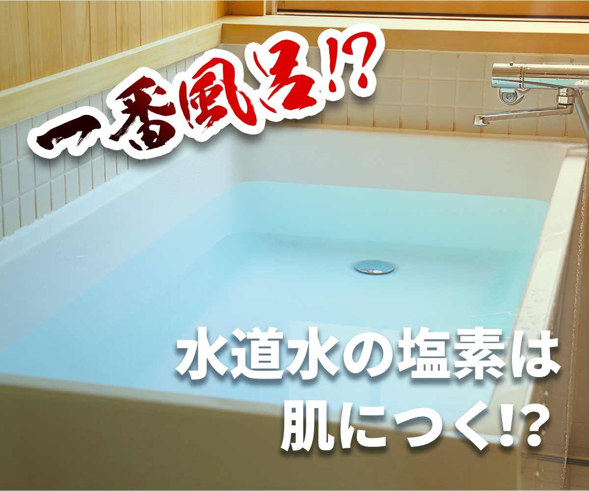 「【実験】一番風呂より二番風呂!?水道水の塩素は肌につくのか!?」画像