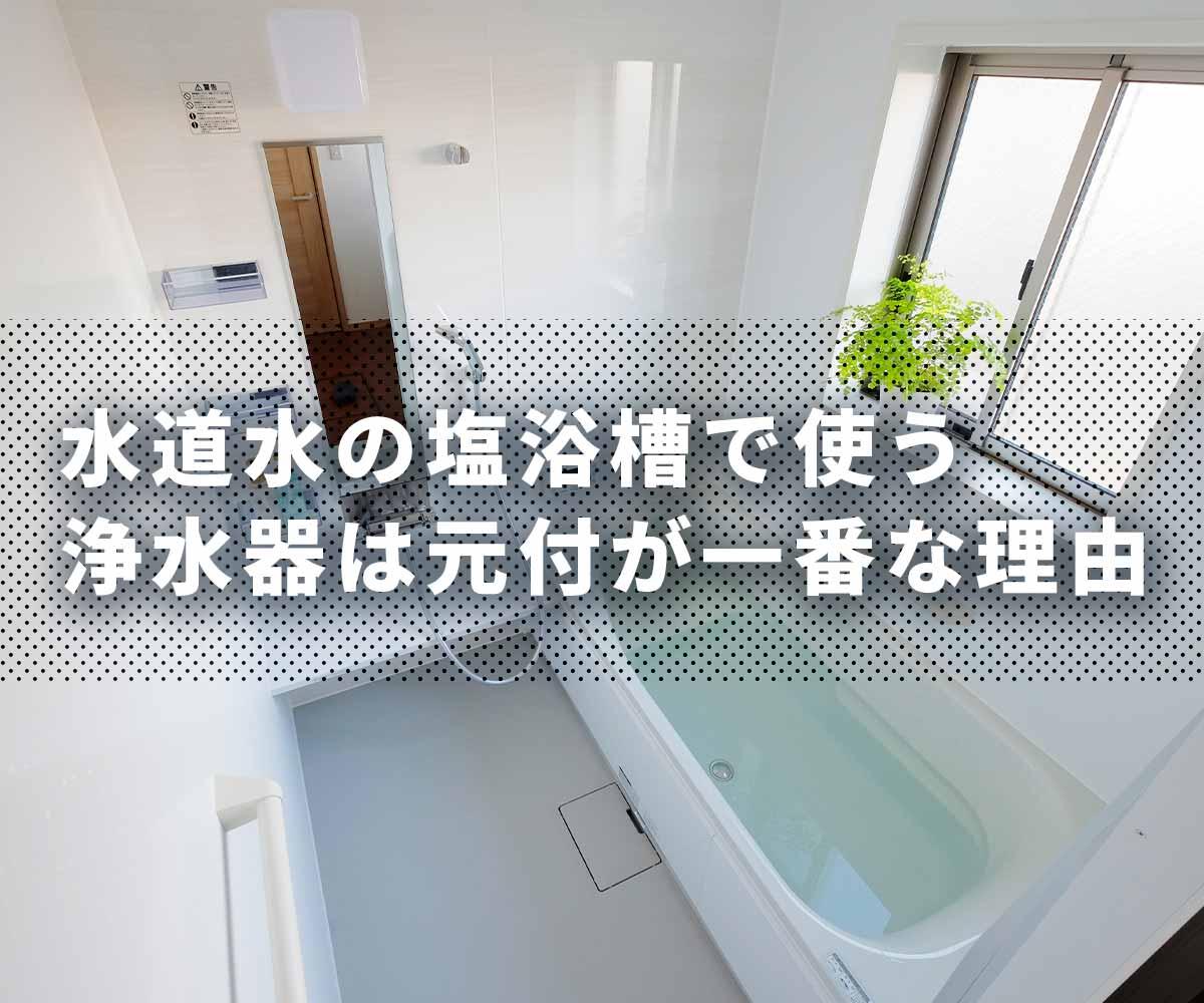 「【快適浴室】浴槽で使う浄水器は元付が一番な理由」画像