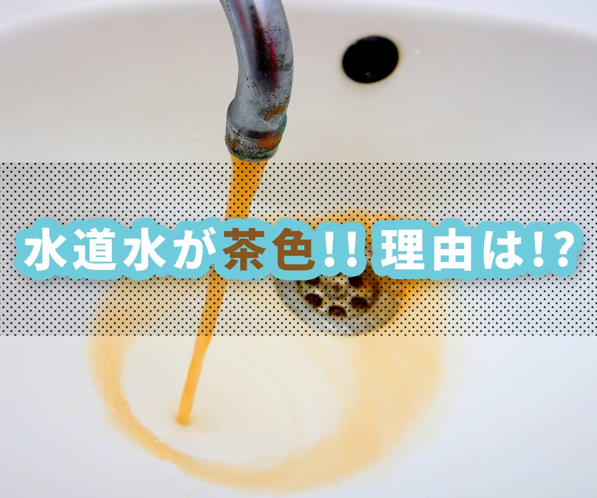 「【現実】水道水が茶色!?濁り水からわかる浄水器の価値」画像