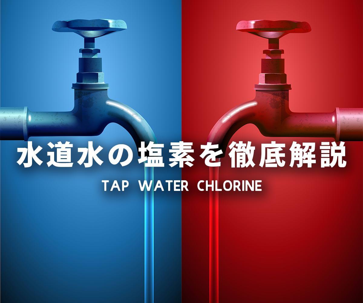 「【何が問題?】水道水の塩素と除去対策を徹底解説」画像