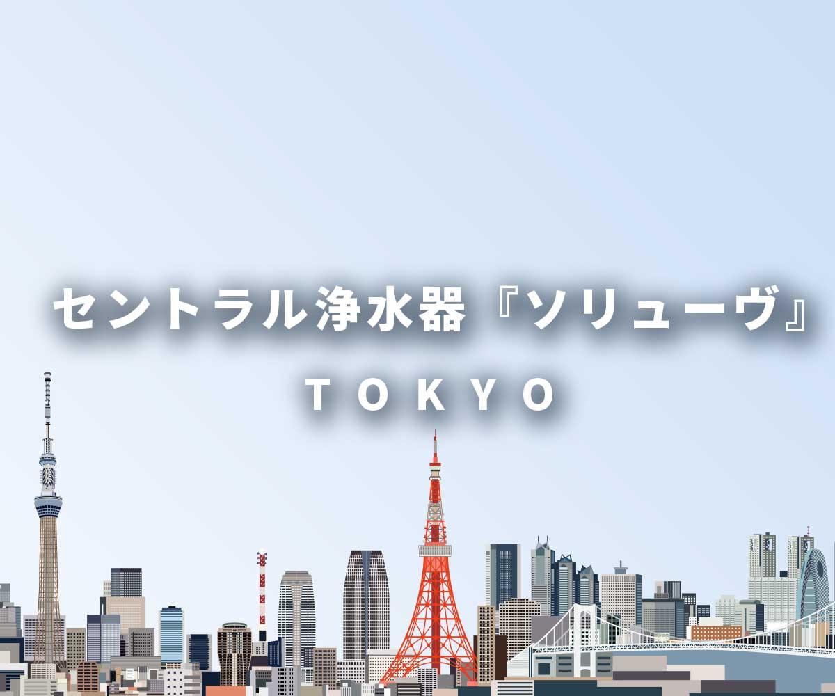 「【東京都の実績多数】セントラル浄水器「ソリューヴ」」画像