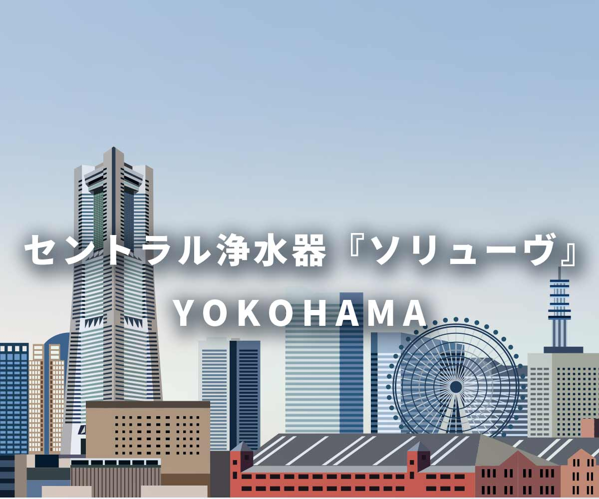 「【横浜の実績アリ】セントラル浄水器「ソリューヴ」」画像