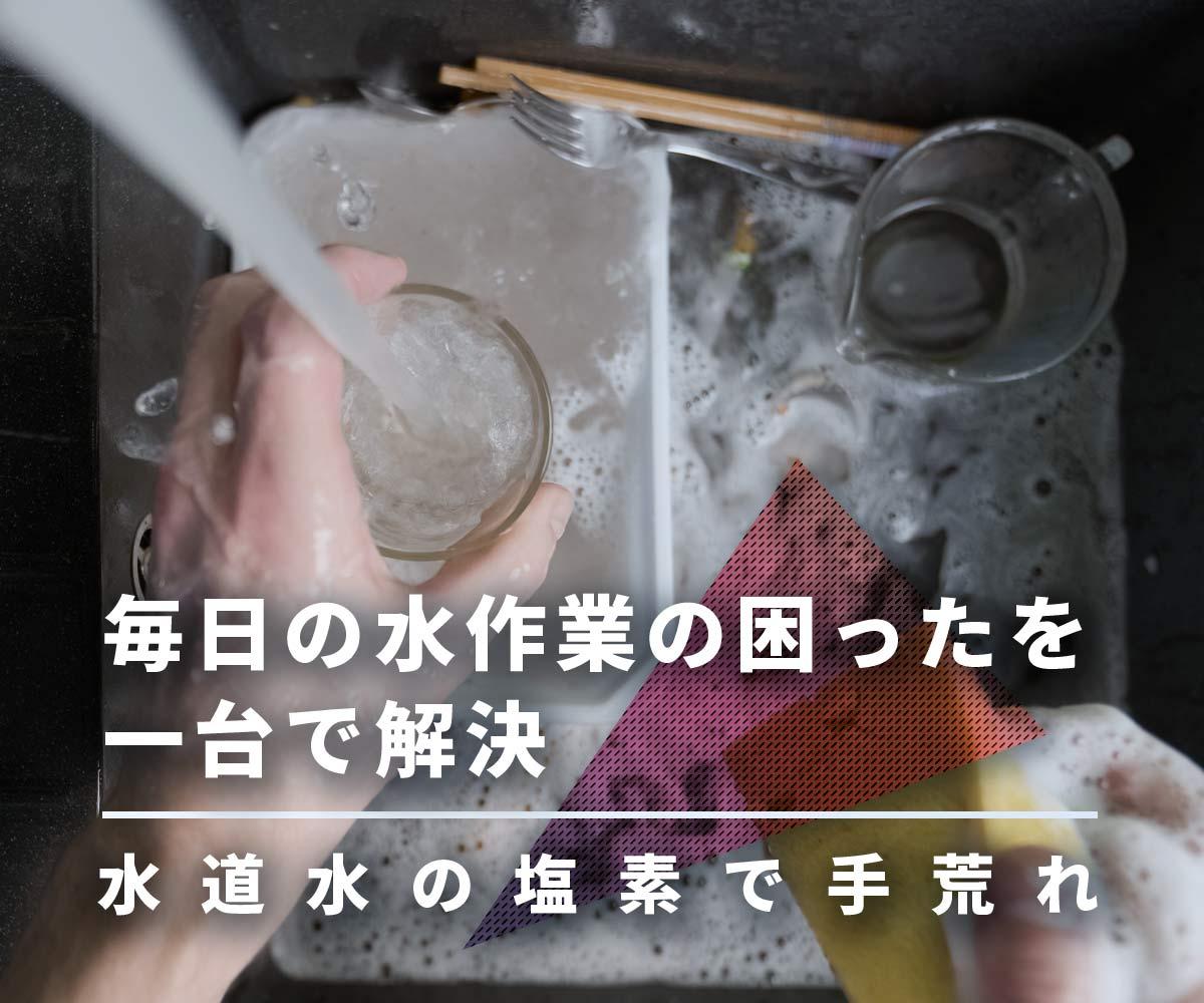 「【水道水の塩素で手荒れ】一台で全て浄水する浄水器」画像