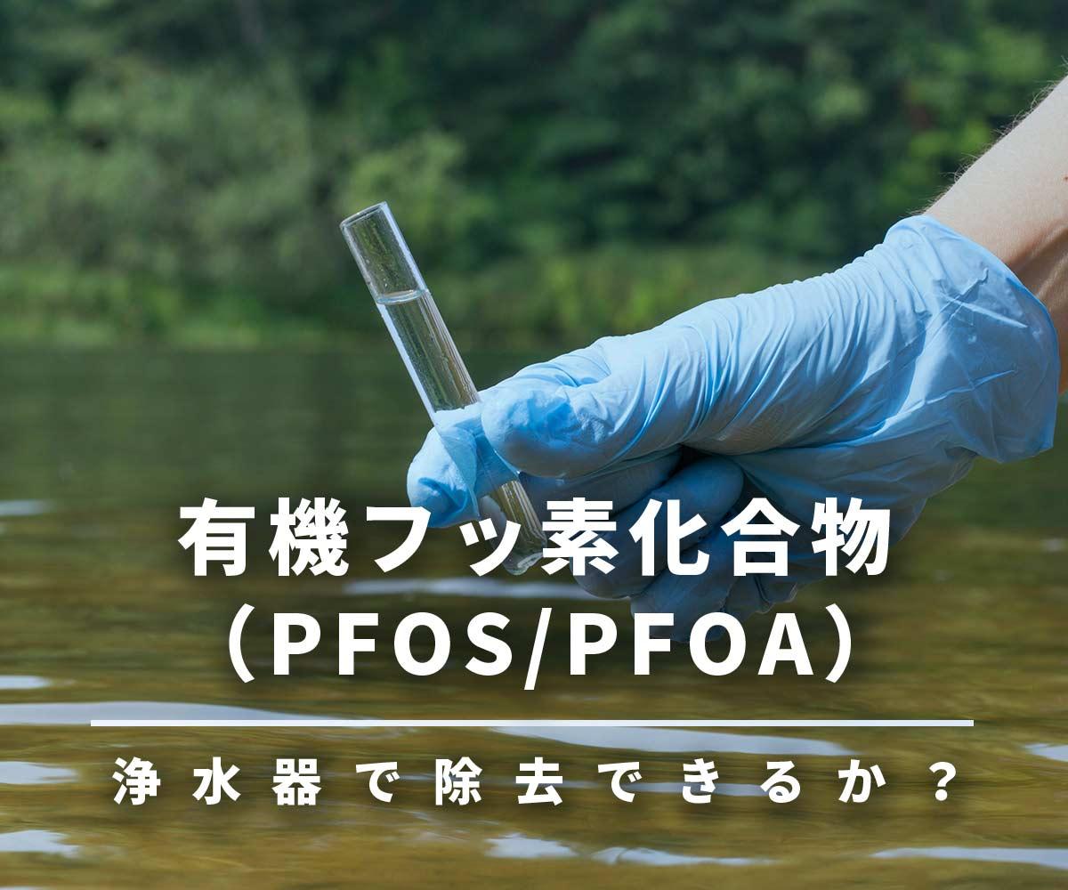 「【試験結果あり】有機フッ素化合物は浄水器で除去できるか試験」画像
