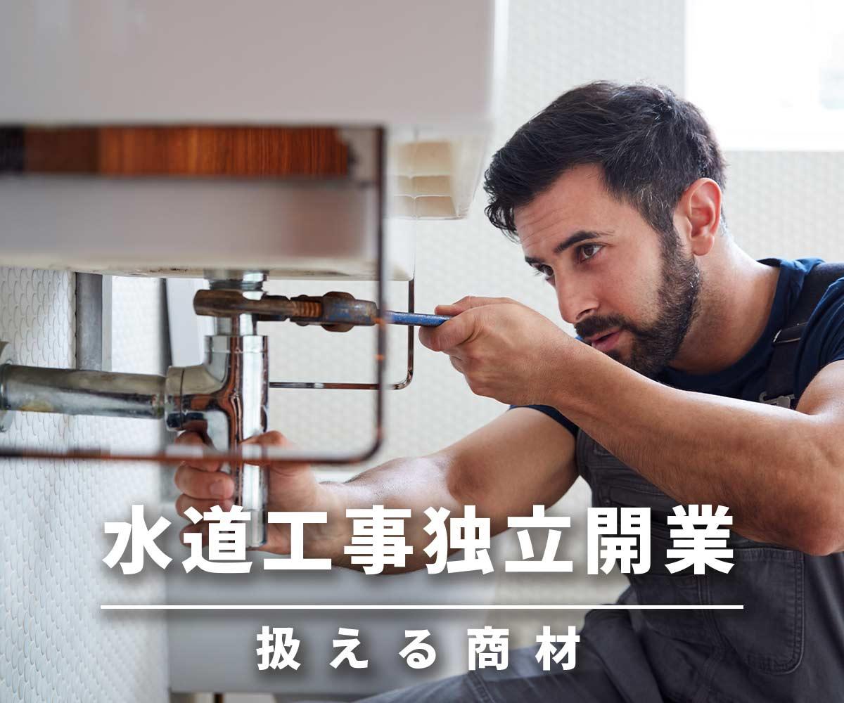「【必見】水道工事の独立開業で扱える商材」画像