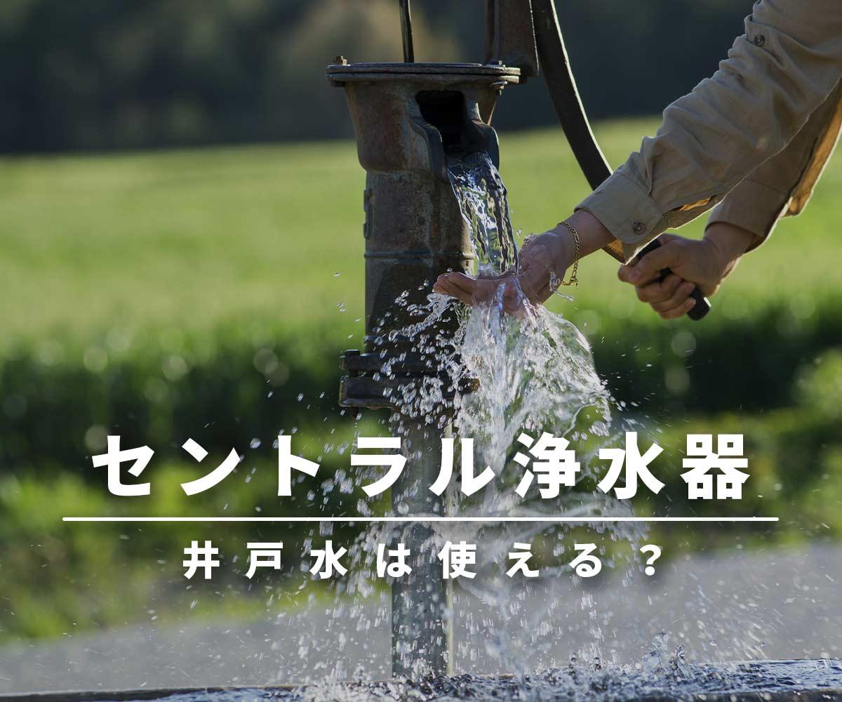 「【注意】セントラル浄水器を井戸水で使える?」画像