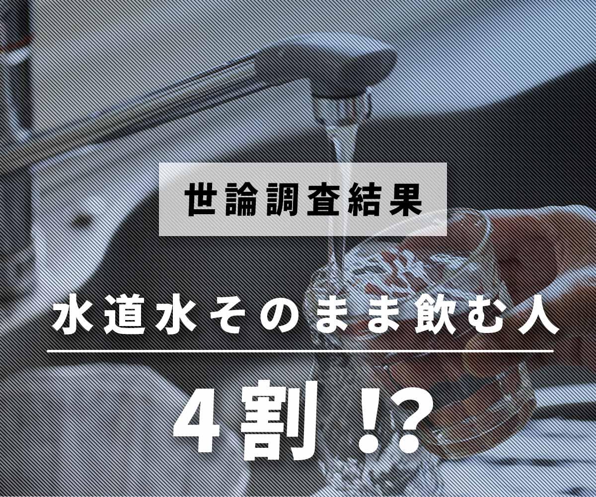「【世論調査】水道水をそのまま飲む人が国民の4割!?」画像
