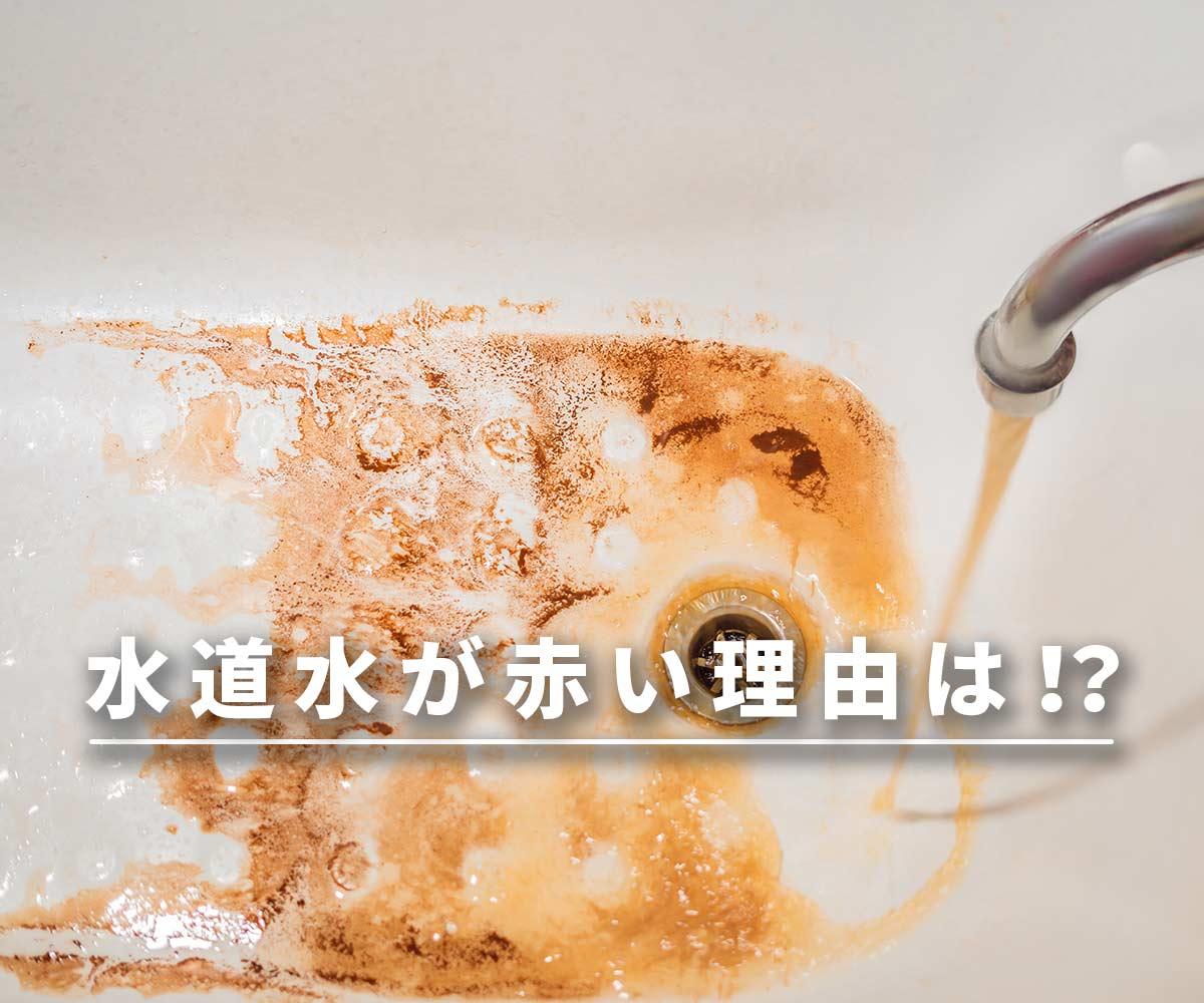 「【注目】水道水が赤い理由は!?」画像