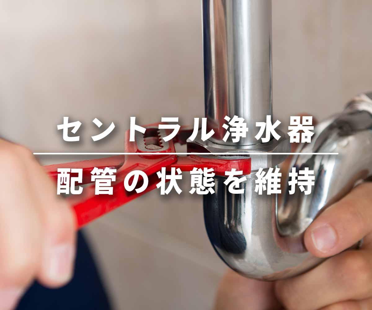 「【必見】セントラル浄水器で配管の状態を維持」画像