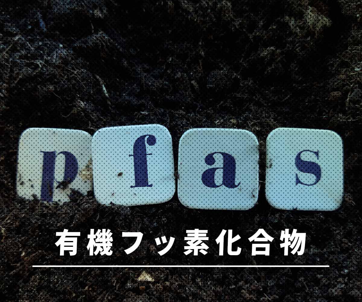 「【最新動向まとめ】有機フッ素化合物PFOA/PFOSについて」画像