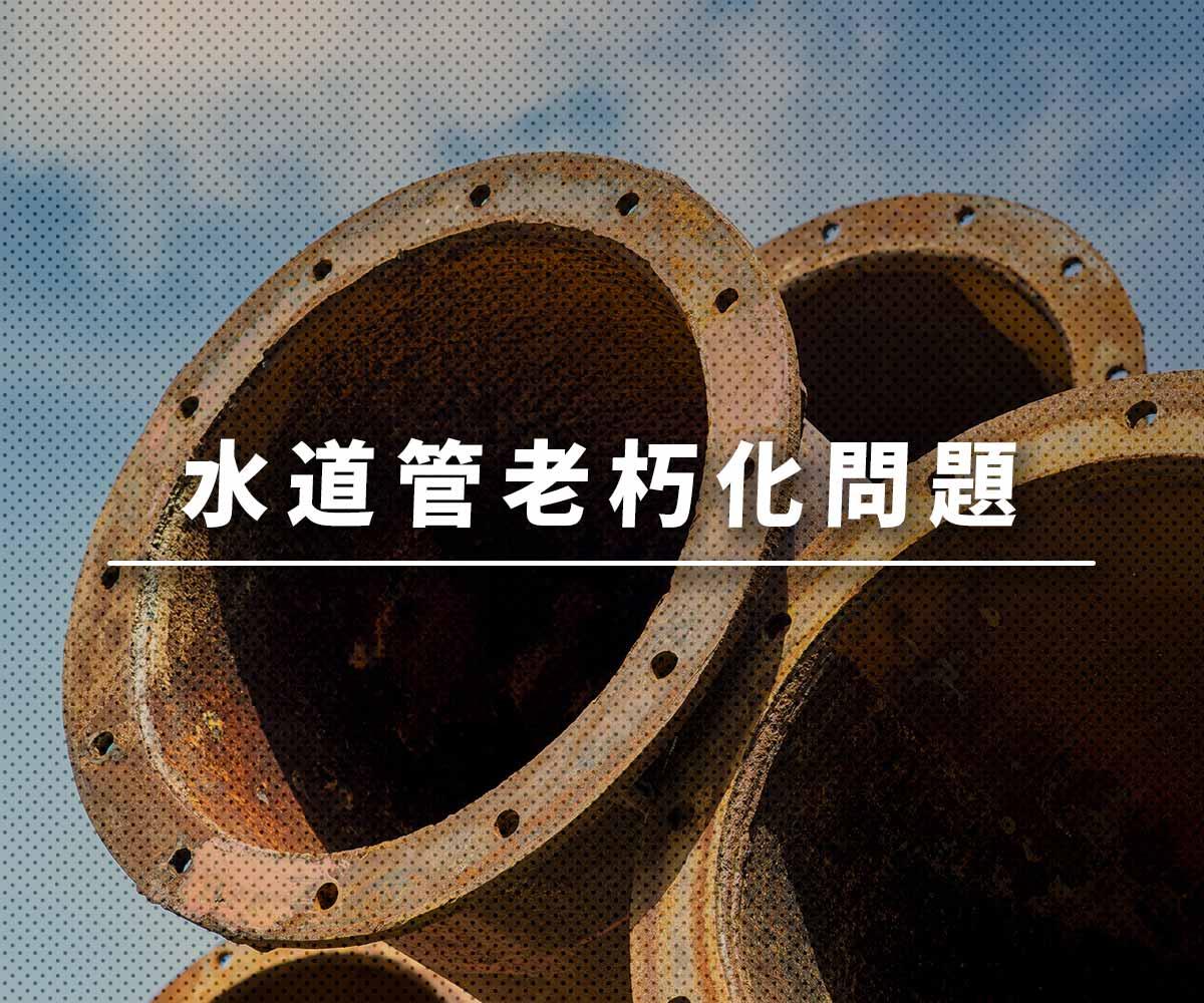 「【水道管老朽化】全ての更新に130年以上も!?」画像