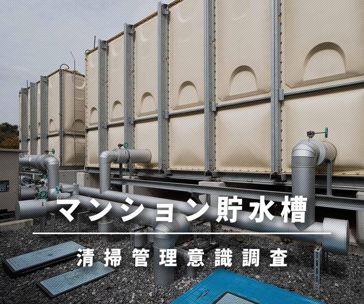 「【マンション貯水槽】管理意識全国調査」画像