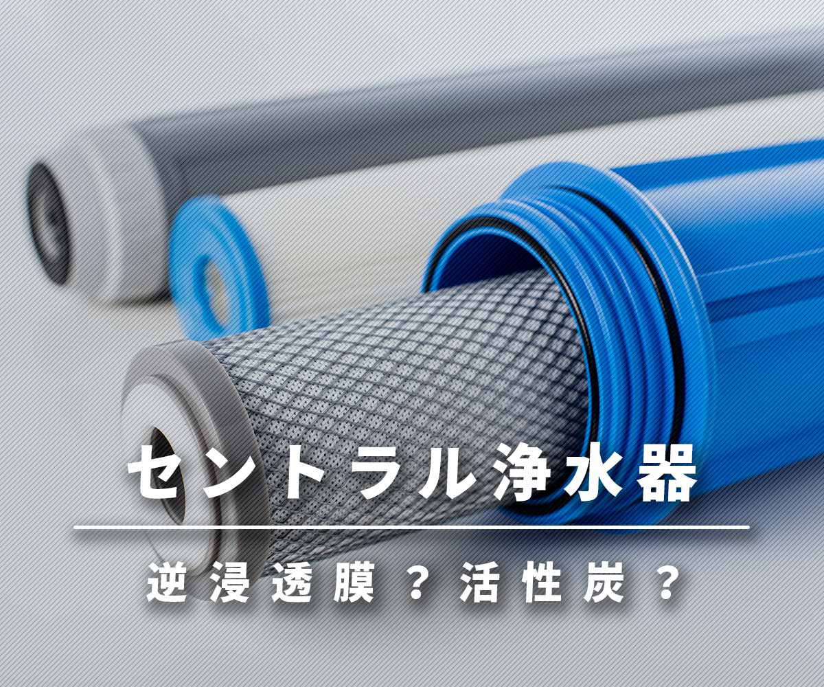 「【セントラル浄水器】逆浸透膜より活性炭の理由」画像